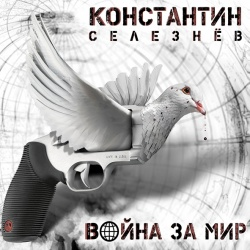 Война за мир (cd digipack) фото 3123